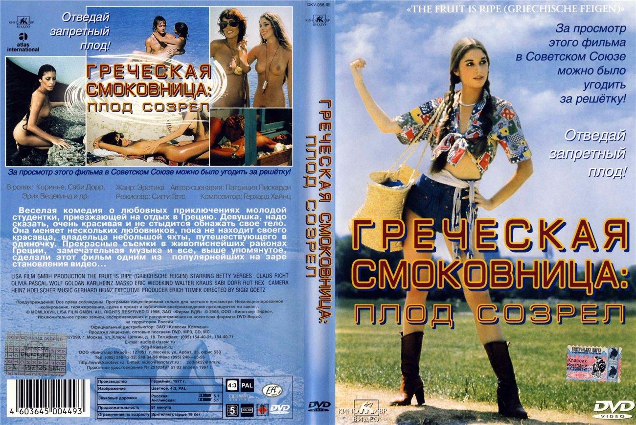 porno-film-grecheskaya-smokovnitsa